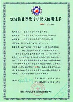 广东万瑞通电缆